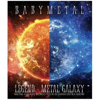BABYMETAL/ LEGEND - METAL GALAXY(METAL GALAXY WORLD TOUR IN JAPAN EXTRA SHOW) 通常盤 【ブルーレイ】