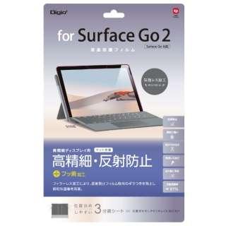 Surface Go2 /Surface Go用 液晶保護フィルム 高精細反射防止 TBF-SFG20FLH