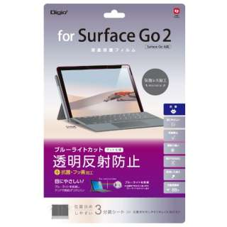 Surface Go2 /Surface Go用 液晶保護フィルム ブルーライトカット 光沢反射防止 TBF-SFG20FLGCBC
