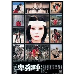 卑弥呼 【DVD】