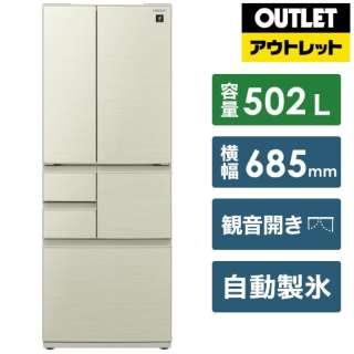 【アウトレット品】 SJ-F501F-N 冷蔵庫 プラズマクラスター冷蔵庫 ゴールド [6ドア /観音開きタイプ /502L] 【生産完了品】