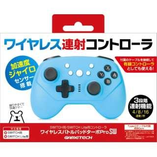 ワイヤレスバトルパッドターボProSW ブルー SWF2234 【Switch】