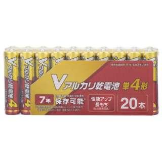 Vアルカリ乾電池 単4形 20本パック LR03VN20S