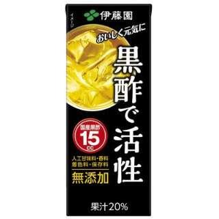 黒酢で活性 パック 200ml 24本【ソフトドリンク】