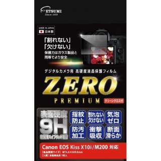 E-7575 液晶保護フィルム ZEROプレミアム キヤノン EOS Kiss X10i/M200対応