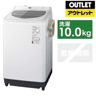 【アウトレット品】 NA-FA100H7-W 全自動洗濯機 FAシリーズ ホワイト [洗濯10.0kg /乾燥機能無 /上開き] 【生産完了品】
