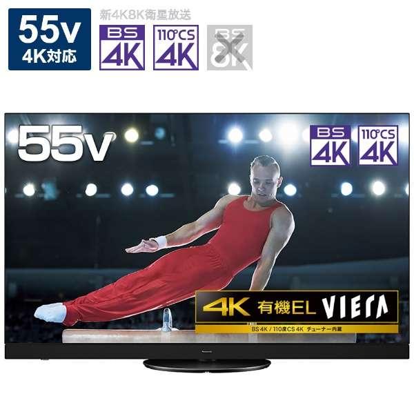 有機ELテレビ VIERA(ビエラ) TH-55HZ1800 [55V型 /4K対応 /YouTube対応]