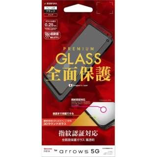 arrows 5G 3D全面保護 AGC製 指紋認証対応 ブラック 3S2437F51A