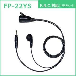 防水ジャック対応インナーイヤー型イヤホンマイクロホン FIRSTCOM FP-22YS FIRSTCOM FP-22YS