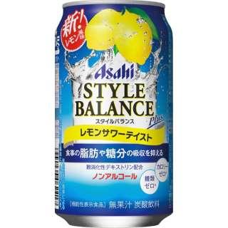 [機能性表示食品] スタイルバランス レモンサワーテイスト 350ml 24本【ノンアルコール】