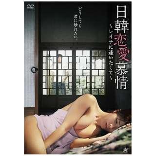 日韓恋愛慕情 ~レイナに逢いたくて~ 【DVD】