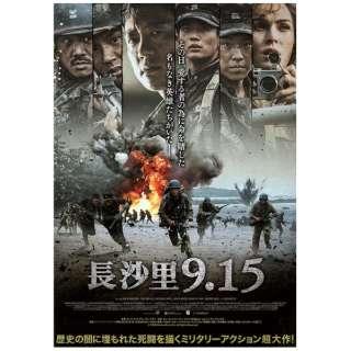 長沙里9.15 【DVD】