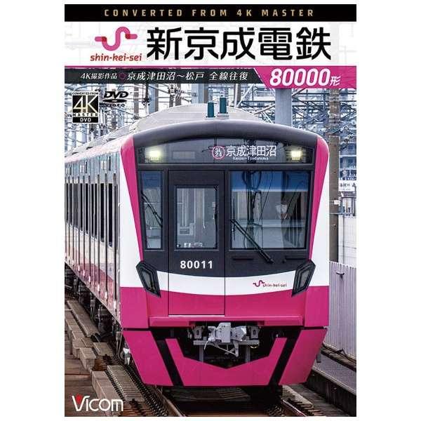 新京成電鉄80000形 4K撮影作品 京成津田沼~松戸 全線往復 【DVD ...