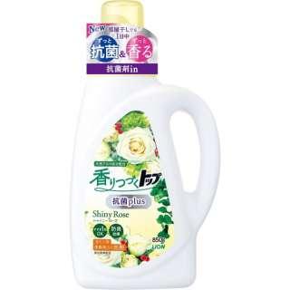 香りつづくトップ 抗菌plus Shiny Rose 本体 850g