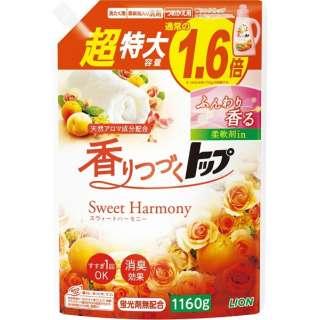 香りつづくトップ Sweet Harmony つめかえ用超特大 1160g