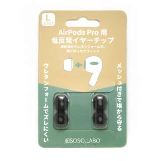 AirPods Pro用 低反発イヤーチップ S-EPS01 L BLACK