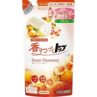 香りつづくトップ Sweet Harmony つめかえ用 720g