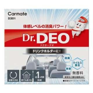 D301 車用 除菌消臭剤 ドクターデオ Dr.DEO ドリンクホルダー 設置 タイプ 無香 安定化二酸化塩素