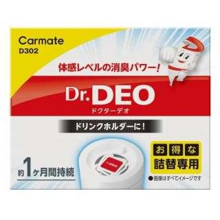 D302 車用 除菌消臭剤 ドクターデオ Dr.DEO ドリンクホルダー 設置 タイプ 詰替え用 無香 安定化二酸化塩素