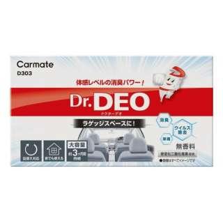D303 車用 除菌消臭剤 ドクターデオ Dr.DEO フロア 設置 タイプ 大容量 無香 安定化二酸化塩素