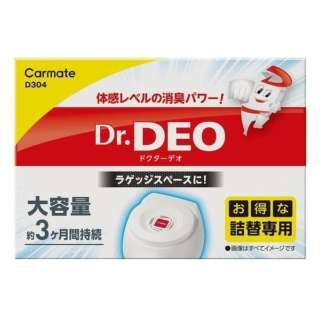 D304 車用 除菌消臭剤 ドクターデオ Dr.DEO フロア 設置 タイプ 大容量 詰替え用 無香 安定化二酸化塩素