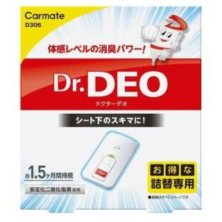 D306 車用 除菌消臭剤 ドクターデオ Dr.DEO シート下 設置 タイプ 詰替え用 無香 安定化二酸化塩素