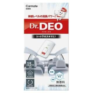 D307 車用 除菌消臭剤 ドクターデオ Dr.DEO シート下 設置 タイプ 大容量 無香 安定化二酸化塩素