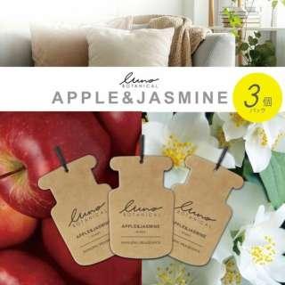 H1463 Luno ルーノ 車内 お部屋 空間用 吊り下げ 芳香剤 ハンギングペーパー アップル&ジャスミン