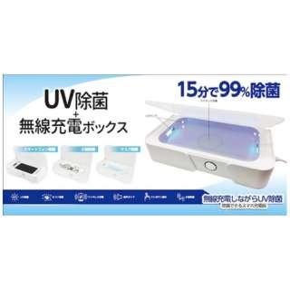 UV除菌+無線充電ボックス Smart Phone Sterilizer FG-STBX01-WH