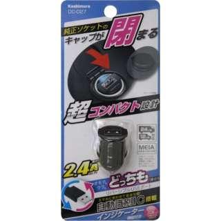 DC-USB充電器 <インジケーター機能搭載/リバーシブル/コンパクト設計/DC12V・24V対応/USB-Aポート> DC-027