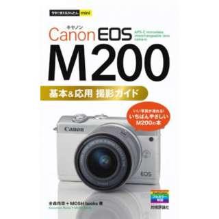 Canon EOS M200基本&応用撮影ガイド