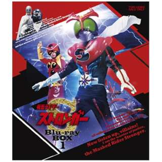 仮面ライダーストロンガー Blu-ray BOX 1 【ブルーレイ】