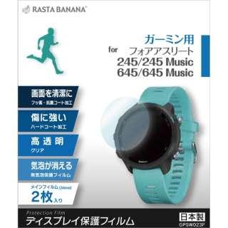 GPSウォッチフィルム ForeAthlete 245/245Music/645/645Music GPSW023F