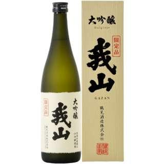 大吟醸 我山 箱付き 720ml【日本酒・清酒】
