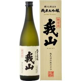 純米大吟醸 我山 箱付き 720ml【日本酒・清酒】
