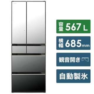 R-KX57N-X 冷蔵庫 ぴったりセレクト KXタイプ クリスタルミラー [6ドア /観音開きタイプ /567L] [冷凍室 32L]《基本設置料金セット》