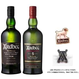 アードベッグ 10年&アードベッグ ウィービースティー 5年 飲み比べセット 700ml 2本【ウイスキー】
