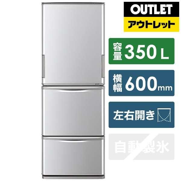 【アウトレット品】 SJ-W352E-S 冷蔵庫 どっちもドア シルバー系 [3ドア /左右開きタイプ /350L] 【生産完了品】