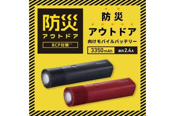 エレコム DE-M20L-3350