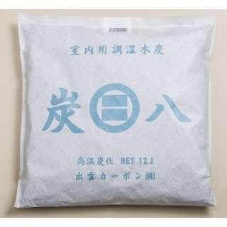 室内調湿木炭 炭八12L 1袋入 炭八