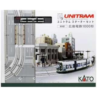 【Nゲージ】40-901 ユニトラムスターターセット広島電鉄1000形