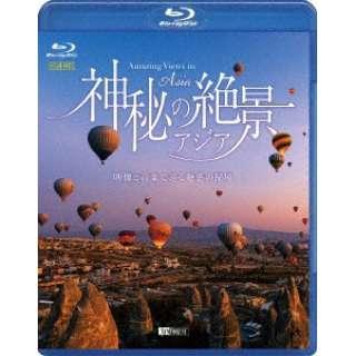 シンフォレストBlu-ray:神秘の絶景・アジア 映像と音楽で巡る魅惑の秘境 【ブルーレイ】