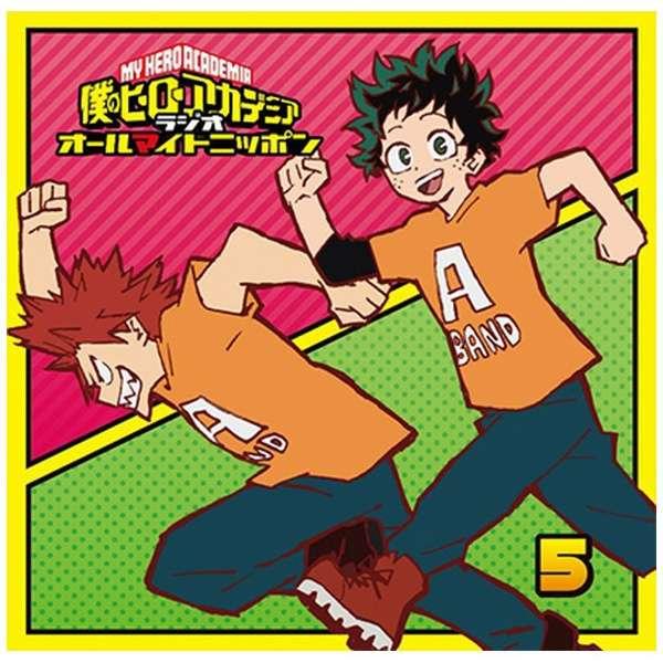 (ラジオCD)/ ラジオCD「僕のヒーローアカデミア ラジオ オールマイトニッポン」Vol.5 【CD】