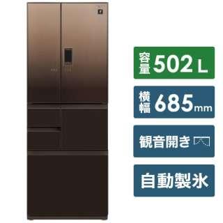 SJ-AF50G-T 冷蔵庫 プラズマクラスター冷蔵庫 ブラウン [6ドア /観音開きタイプ] 《基本設置料金セット》