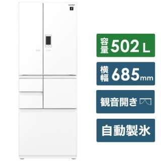 SJ-AF50G-W 冷蔵庫 プラズマクラスター冷蔵庫 ホワイト [6ドア /観音開きタイプ] 《基本設置料金セット》