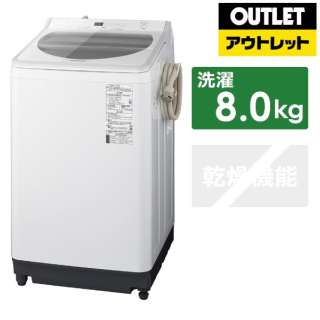【アウトレット品】 NA-FA80H7-W 全自動洗濯機 FAシリーズ ホワイト [洗濯8.0kg /乾燥機能無 /上開き] 【生産完了品】