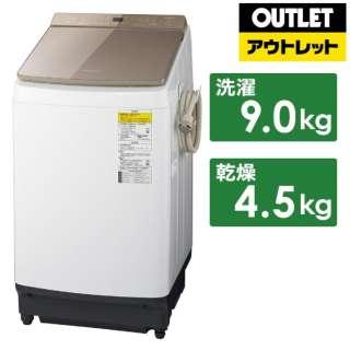 【アウトレット品】 NA-FW90K7-T 縦型洗濯乾燥機 FWシリーズ ブラウン [洗濯9.0kg /乾燥4.5kg /ヒーター乾燥(水冷・除湿タイプ) /上開き] 【生産完了品】