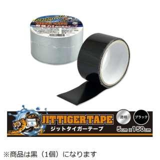 ジットタイガーテープ 超強力 接着 耐圧防水テープ(5cmx150cm) JIT TIGER TAPE 黒 T-5-B