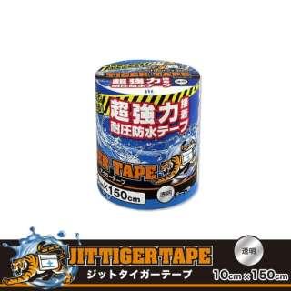 ジットタイガーテープ 超強力 接着 耐圧防水テープ(10cmx150cm) JIT TIGER TAPE 透明 T-10-T