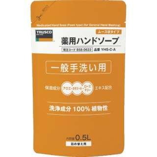TRUSCO 薬用ハンドソープ ムース状 袋入詰替 500ml YHS-C-A
